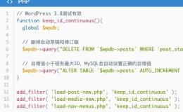WordPress完美解决文章ID不连续问题
